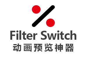 Filter Switch脚本加速C4D视口渲染-输出动画预览神器