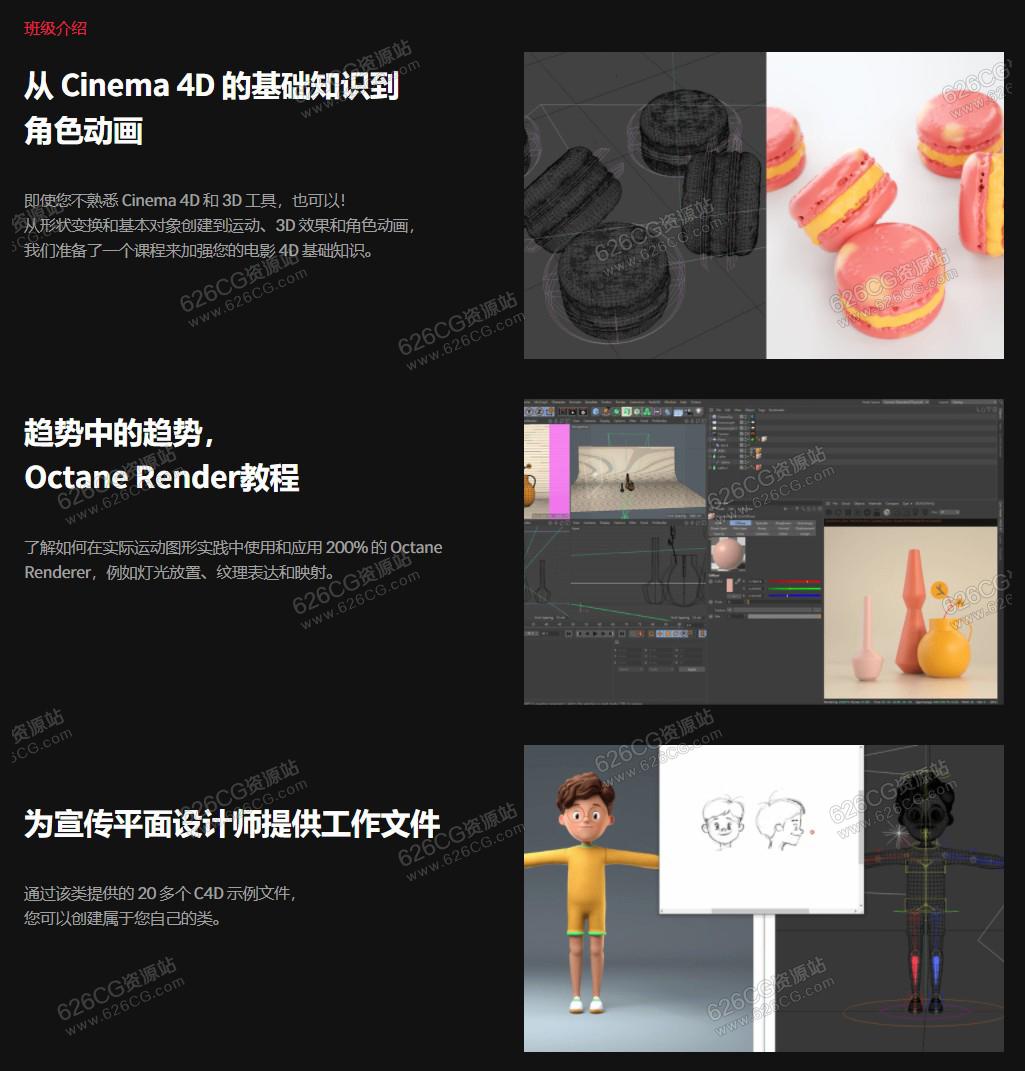 韩国C4D教程 Coloso C4D基础建模+动画人物绑定教程 中文字幕 626CG资源站