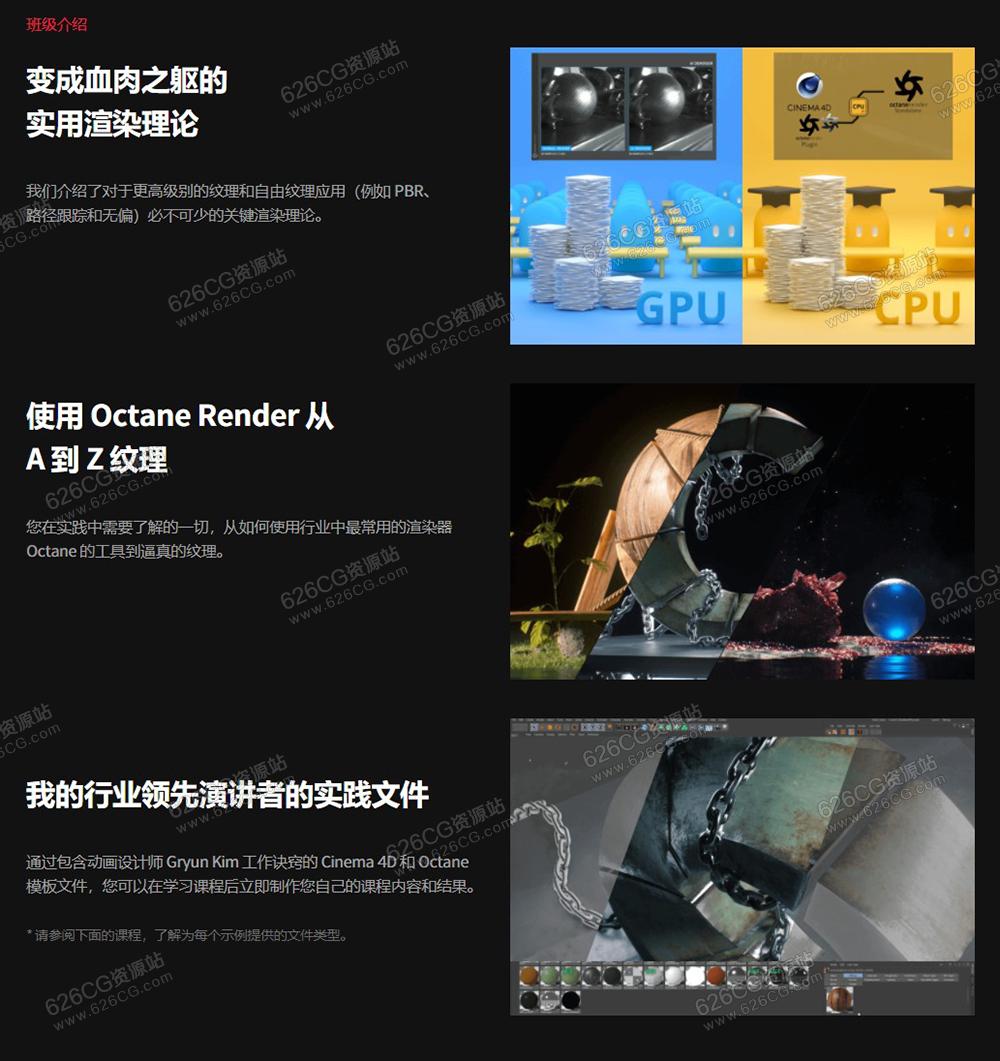 韩国C4D教程 Coloso C4D+Octane渲染超写实纹理教程 626CG资源站