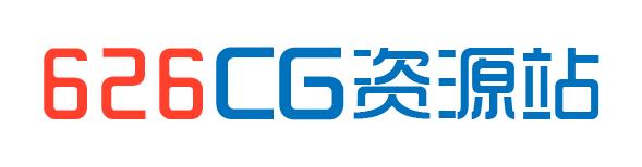 626CG资源站