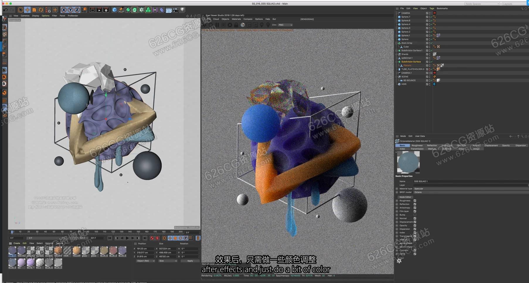 C4D教程:OC渲染器次表面散射3S材质渲染教程 中文字幕 626CG资源站