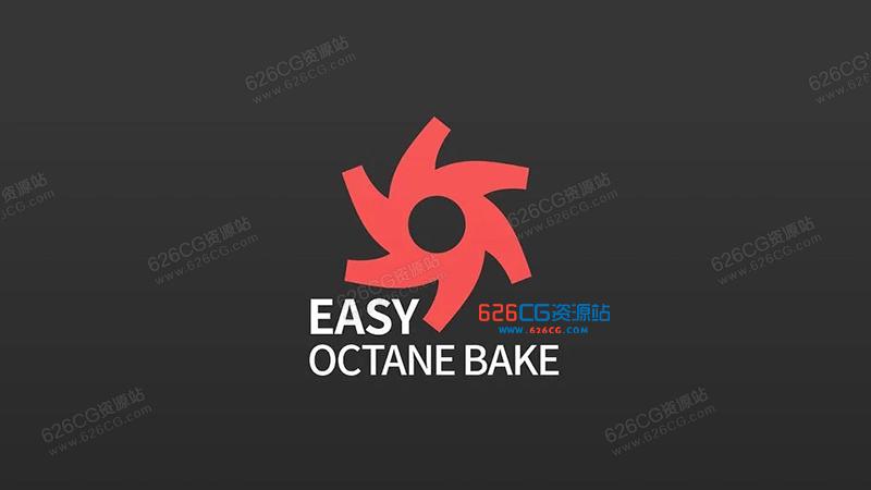 【全网首发-最新版】C4D神器脚本 Octane Easy Octane Bake for C4D 烘焙脚本 626CG资源站