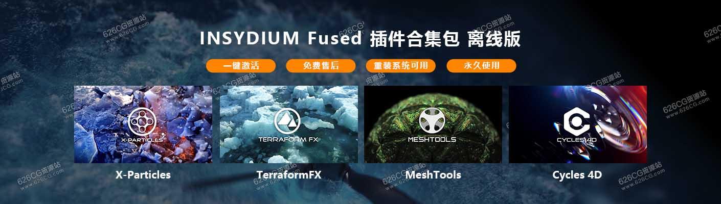 INSYDIUM Fused 插件合集包 离线版 626CG资源站